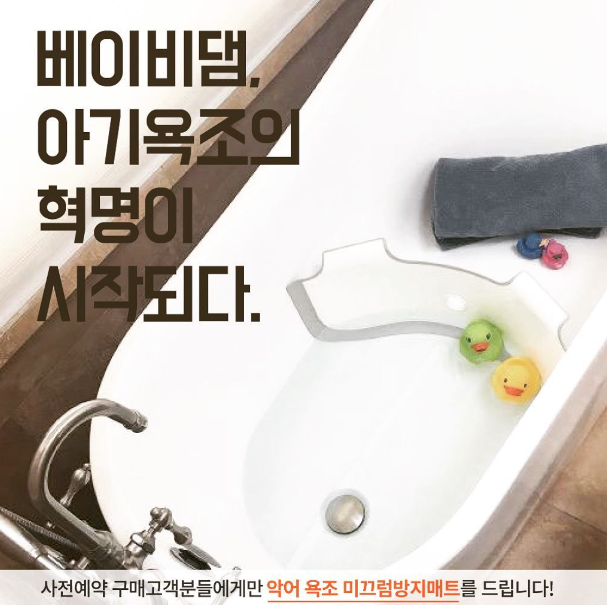 BabyDam Is Now Available In South Korea!